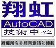 翔虹AutoCAD技術中心交流天地